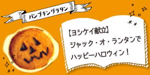 【ヨシケイ献立】ジャック・オ・ランタンでハッピーハロウィン!