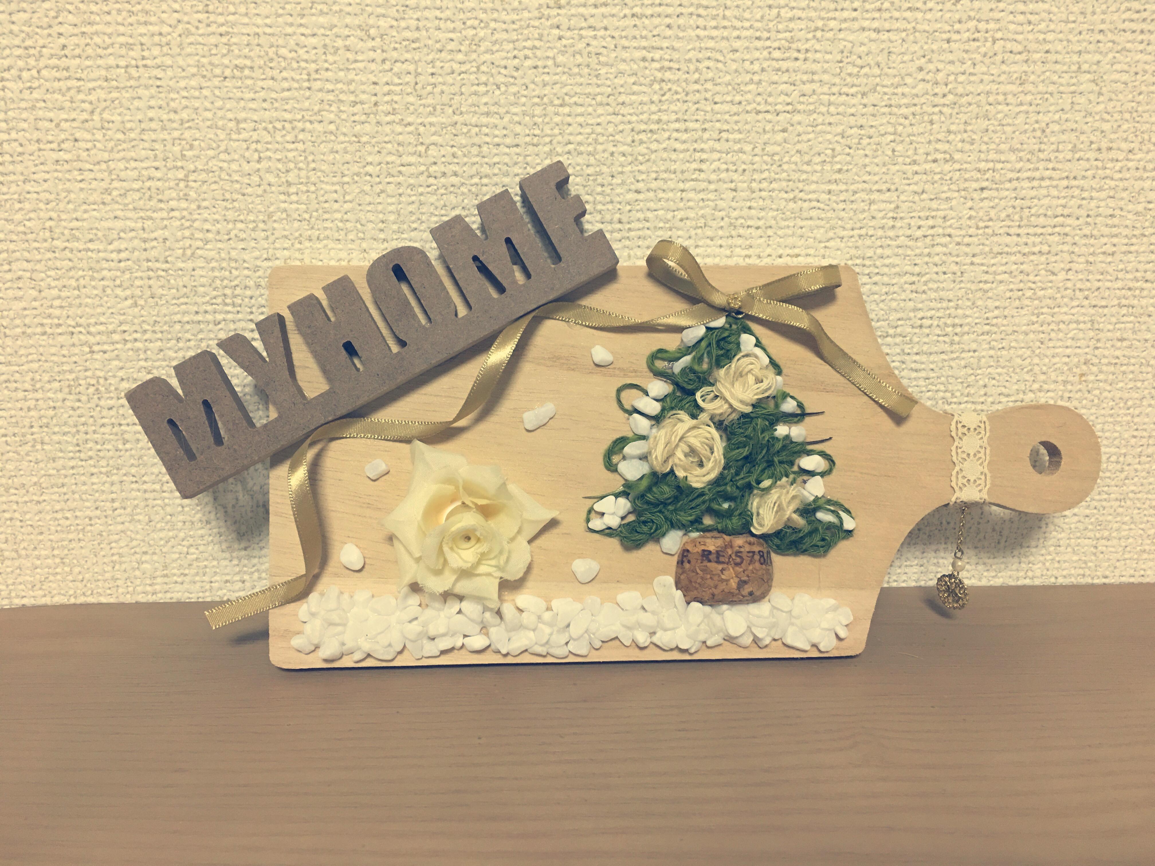 家にあるモノで作る 〜 MYHOMEボード 〜 クリスマスver