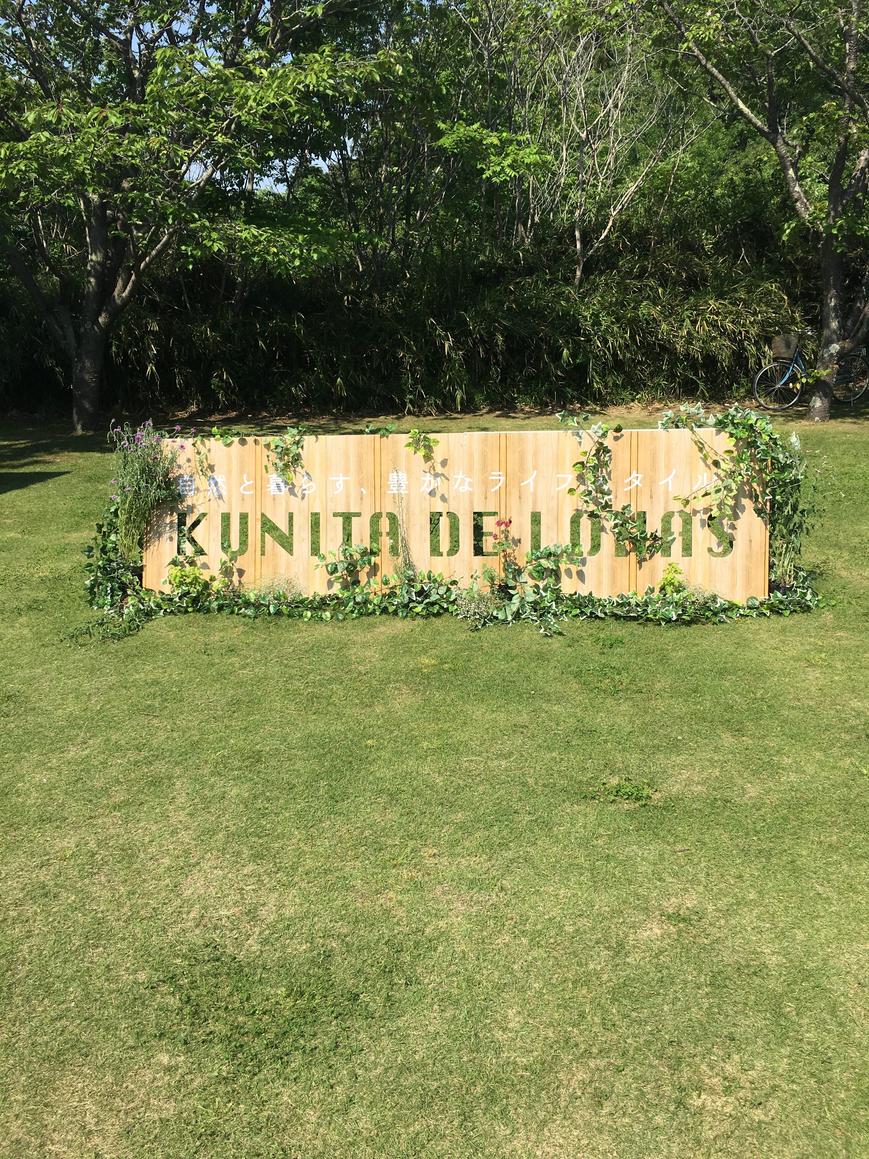 七つ洞公園 KUNITA DE LOHAS