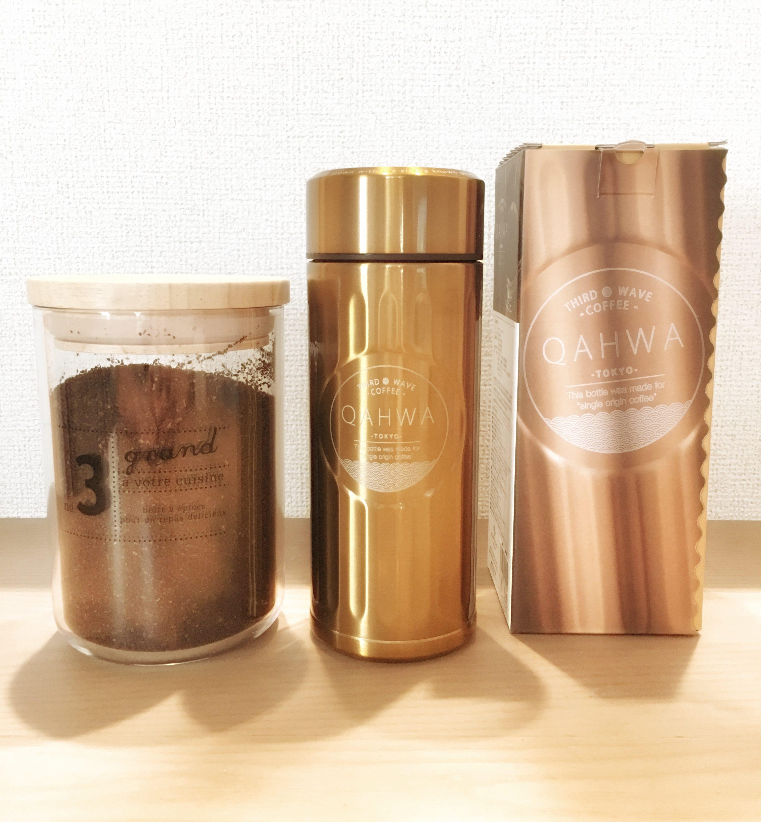 コーヒー専用のボトル