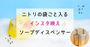 【ニトリ】詰め替え簡単!衛生的で袋ごと入るインスタ映えのソープディスペンサー