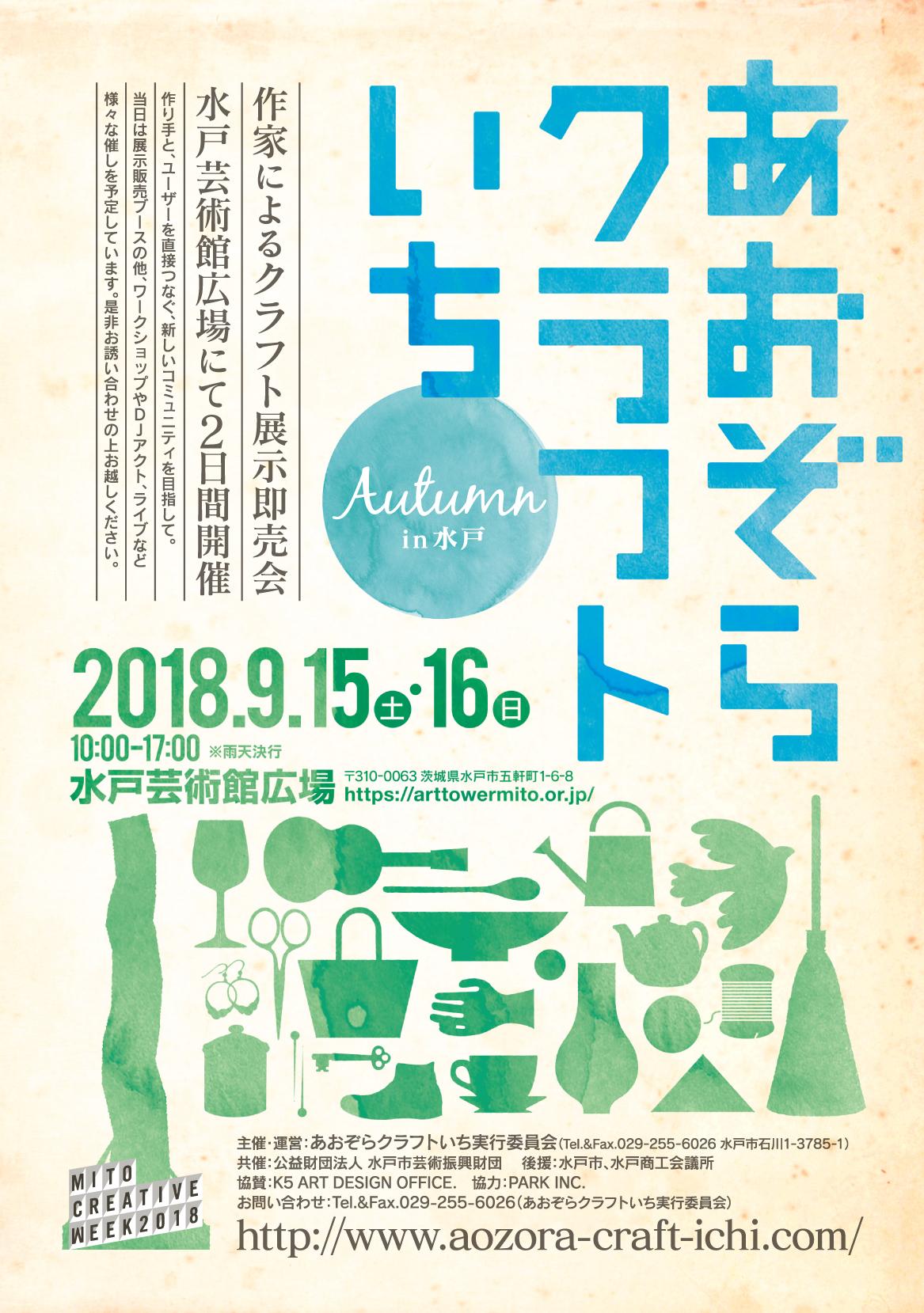 あおぞらクラフトいち Autumn in 水戸 2018