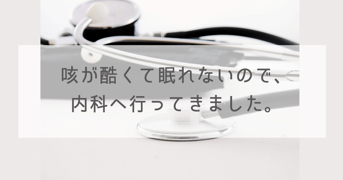 妊娠27週】咳が酷くて眠れないので、内科へ行ってきました。