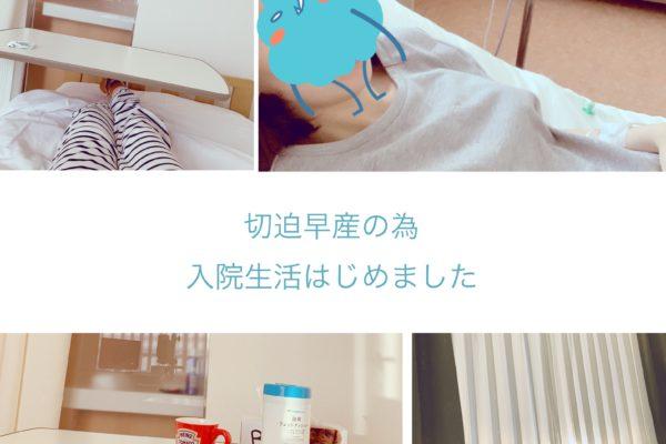 切迫早産にて入院生活1日目