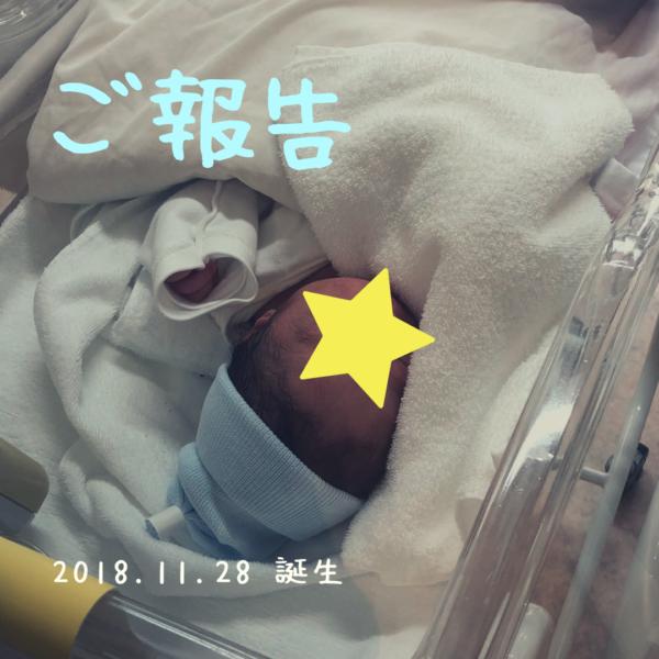 ご報告:無事元気な男の子を出産しました。前編