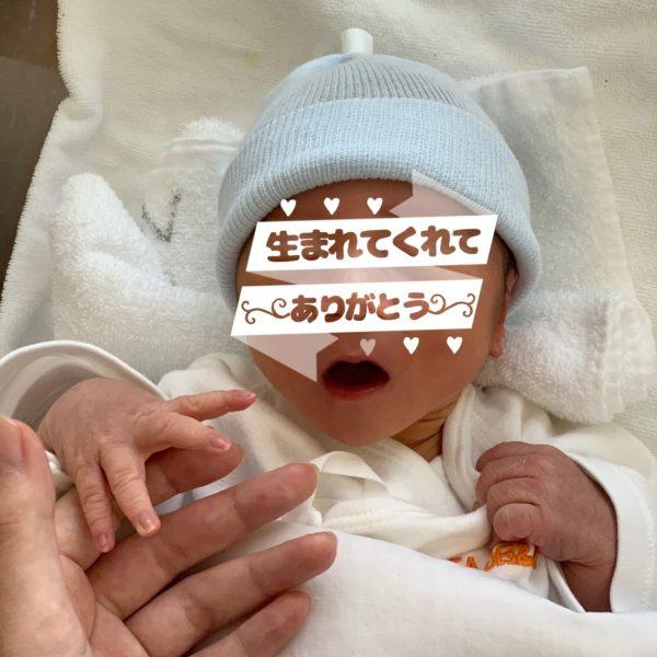 ご報告:無事元気な男の子を出産しました。後編