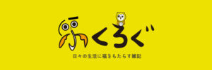 ふくろぐのロゴ画像