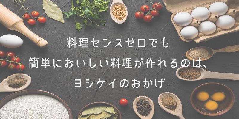 【食材宅配サービス:ヨシケイ】料理センス0でも簡単に美味しいご飯and時間と心に余裕のある生活を!