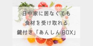 食材宅配サービス:ヨシケイ】日中家に居なくても食材を受け取れる鍵付き「あんしんBOX」