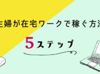主婦におすすめ在宅ワークで稼ぐ方法【5ステップ】